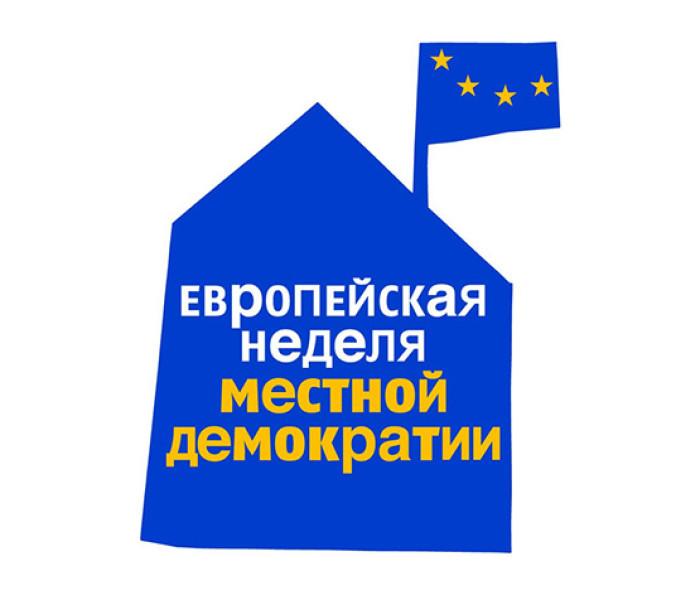 О проекте Европейская неделя местной демократии (ЕНМД)