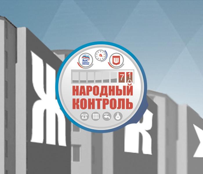 О проекте «Народный жилищный контроль»