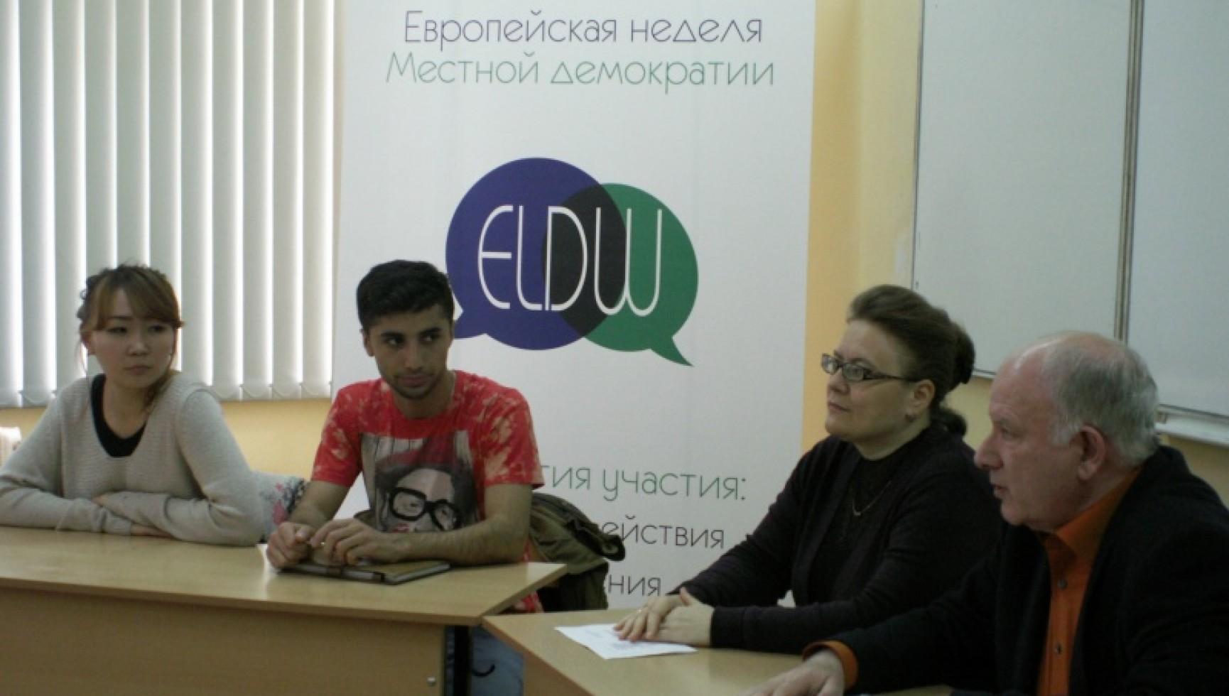 «Демократия участия: совместные действия, предложения, решения»