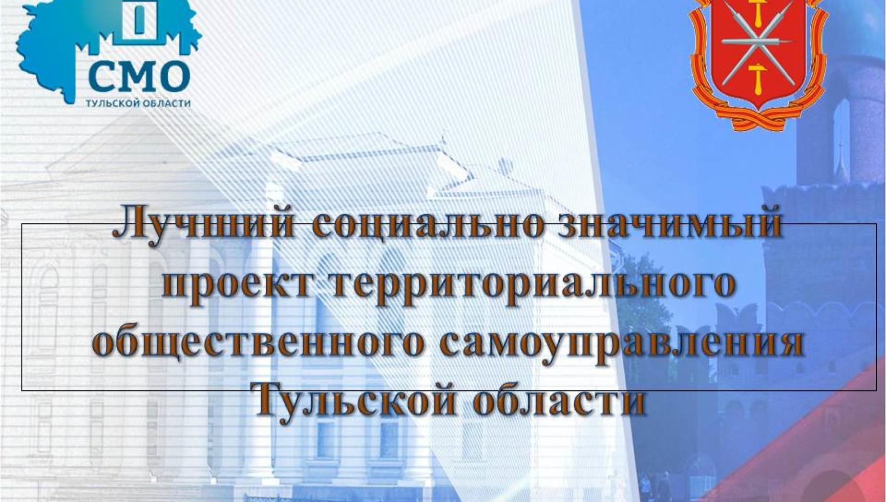 Информационное сообщение о начале конкурса «Лучший социально значимый проект территориального общественного самоуправления Тульской области»