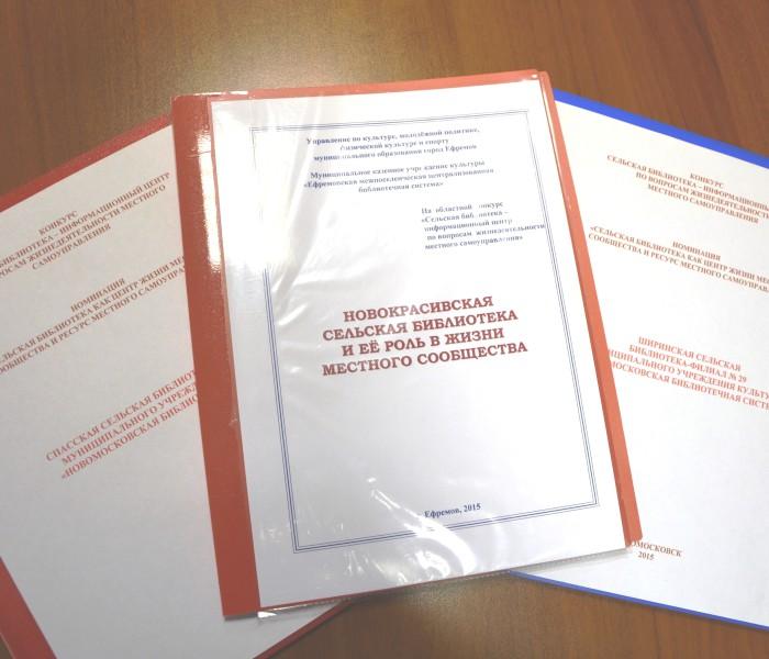 Подведены итоги конкурса среди муниципальных библиотек Тульской области