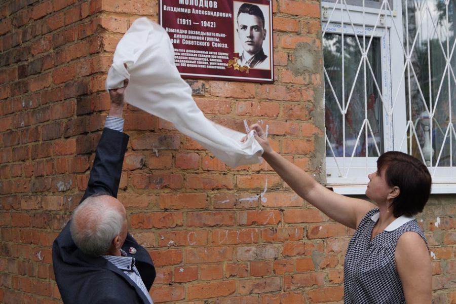 Открытие мемориальной доски в г. Донской