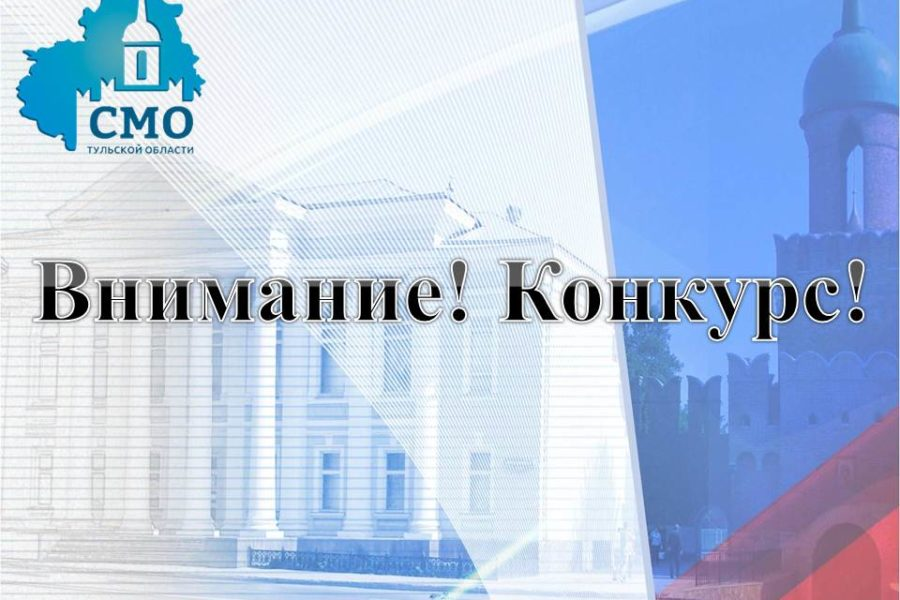 Конкурс «Лучший муниципальный служащий Тульской области»