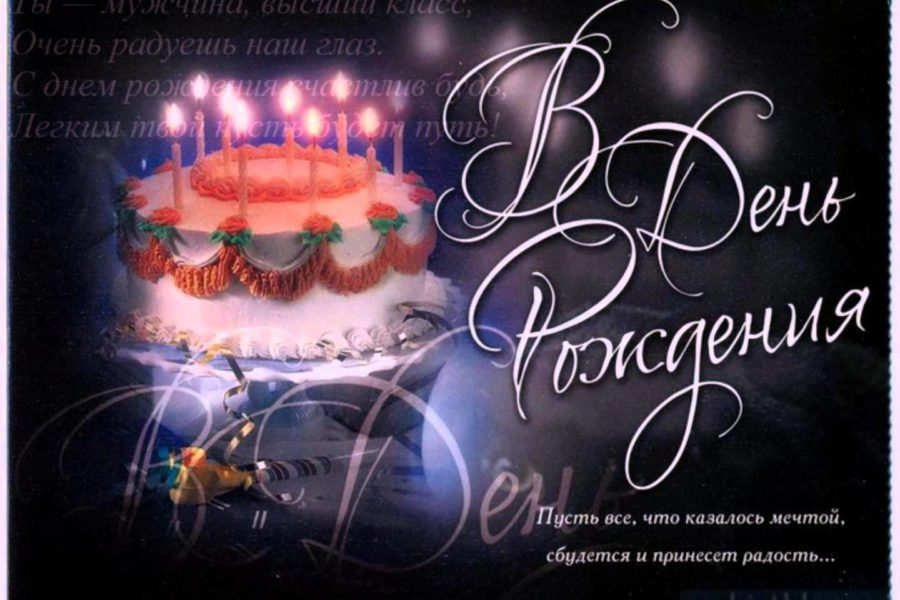 Поздравляем Макушина Анатолия Анатольевича с Днем рождения!