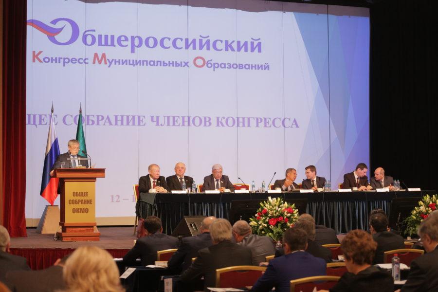 Члены ОКМО приняли новый Устав и структуру Конгресса