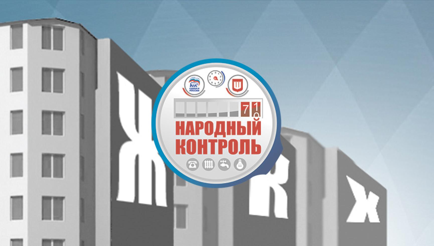Состоялось 19 заседание Штаба проекта «Народный жилищный контроль»