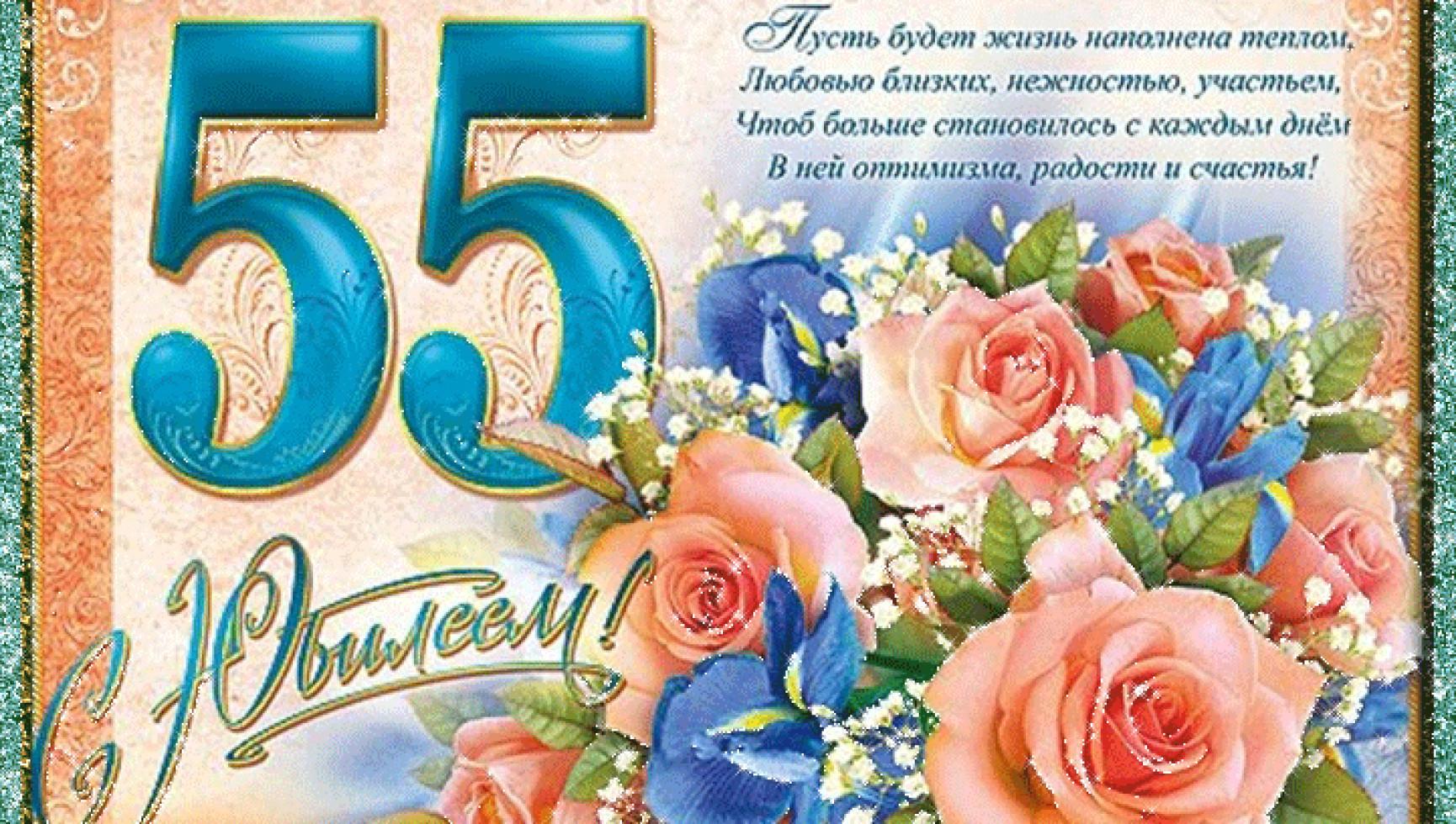 Поздравление с днём рождения женщине 55 лет короткие
