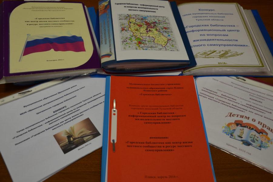 Заседание организационного комитета по проведению конкурса «Городская библиотека – информационный центр по вопросам жизнедеятельности местного самоуправления»