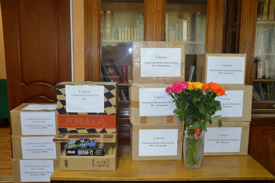 Торжественное чествование победителей областного конкурса библиотек