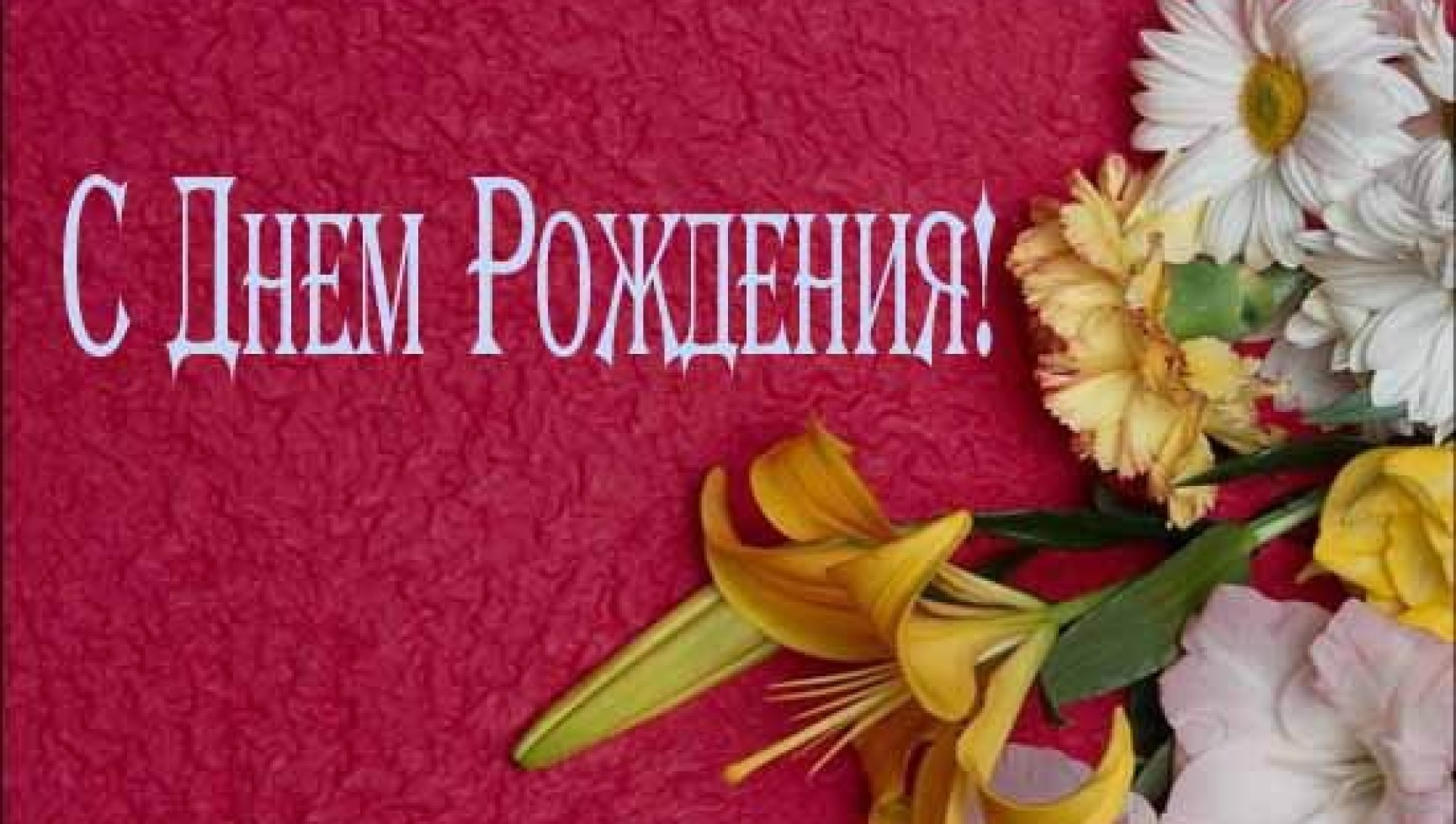 Поздравления на карачаевском с днем рождения 58
