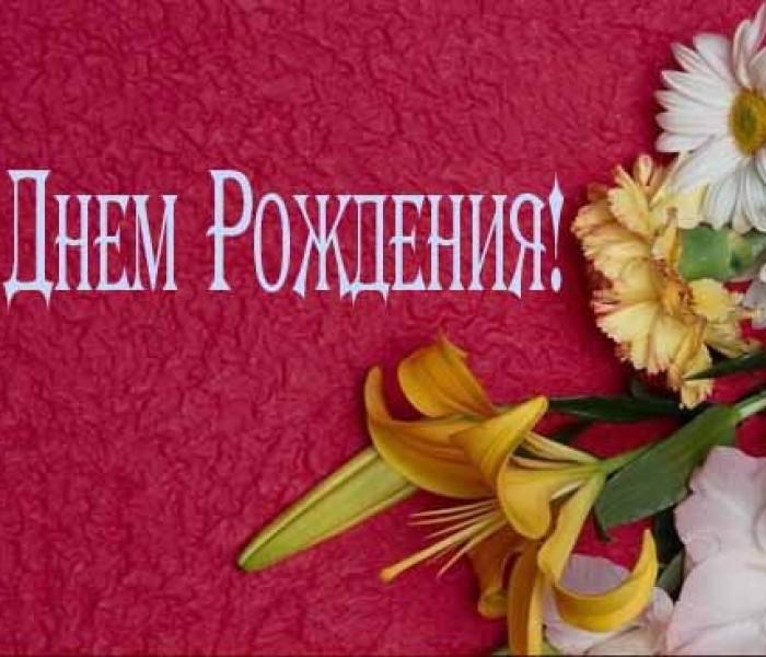 Поздравление с днем рождение на карачаевском языке