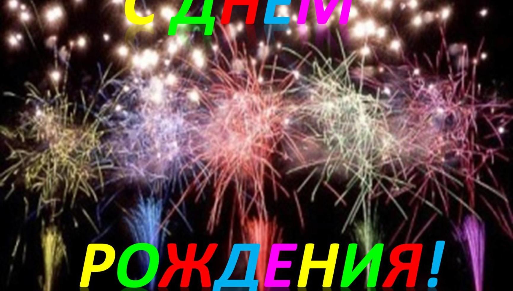 Поздравляем с Днем рождения главу администрации муниципального образования Плавский район Бородина Александра Васильевича