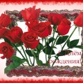 Поздравляем с Днем рождения главу администрации муниципального образования Киреевский район Цховребова Игоря Вячеславовича