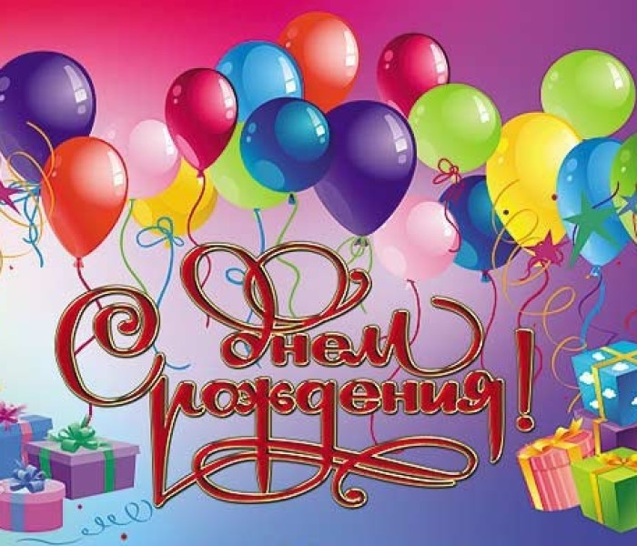 Открытка с днем рождения мужчине с шариками