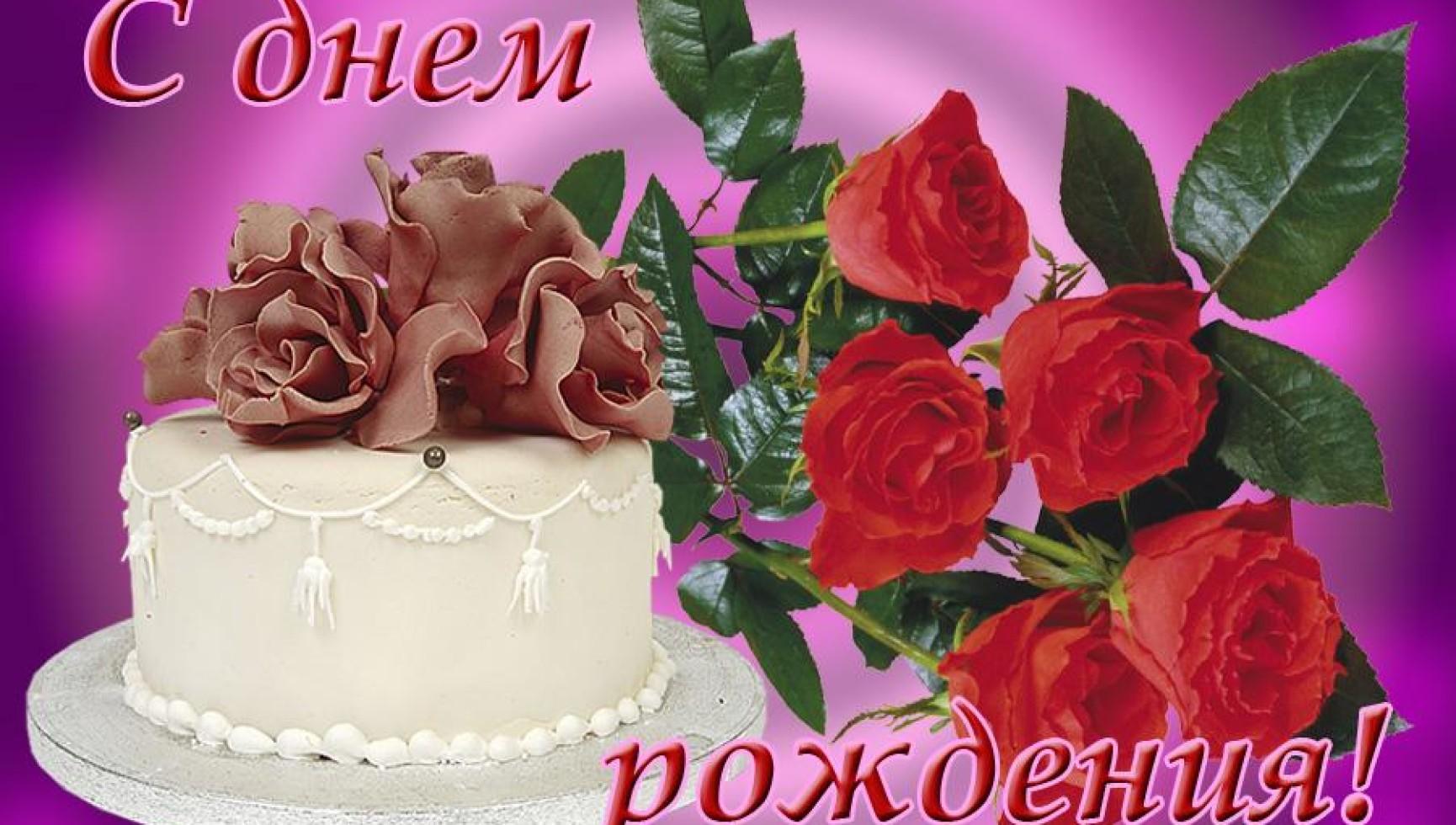 Поздравления с днем рождения во все органы