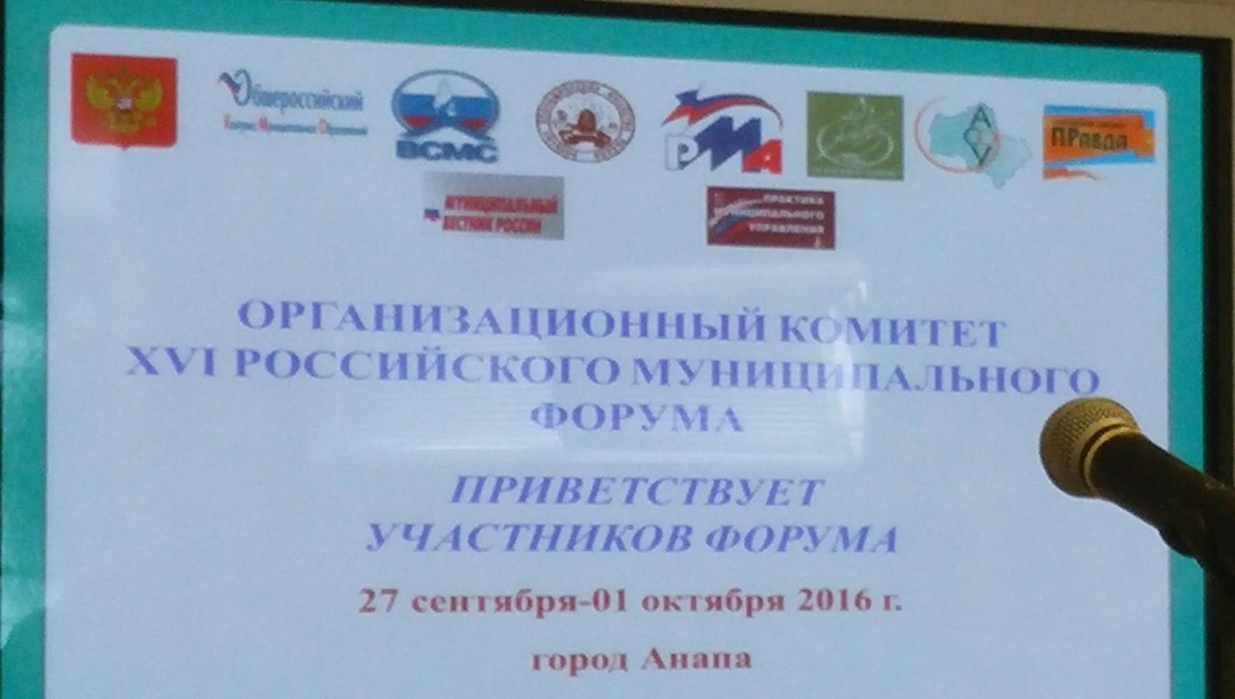 XVI Российский муниципальный Форум