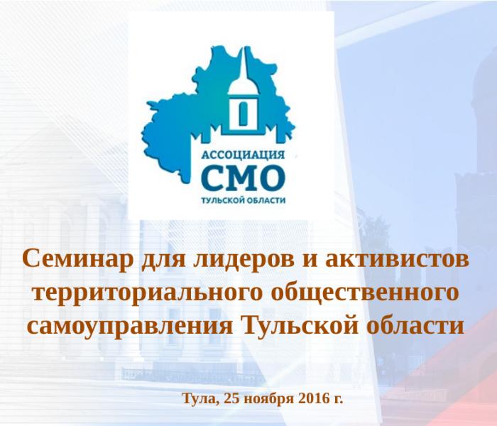 Обучающий семинар с лидерами и активистами ТОС (25.11.2016)