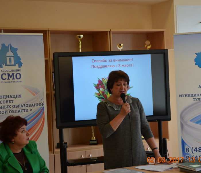 Семинар для лидеров и активистов ТОС Тульской области (02.03.2017 г.)