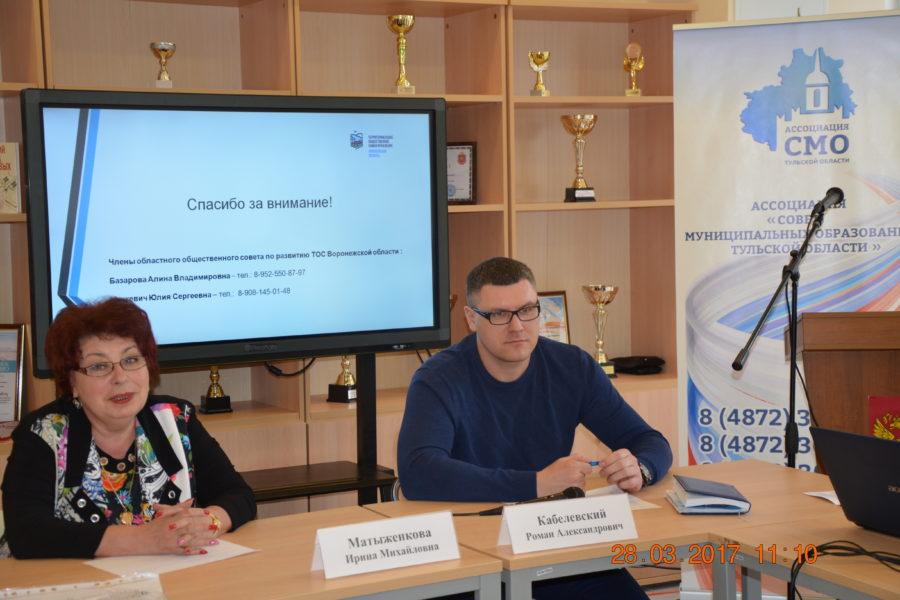 Развития органов территориального общественного самоуправления в Центральном федеральном округе Российской Федерации