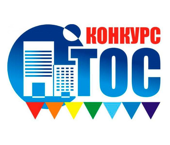 Прием заявок от участников конкурса «Лучший руководитель ТОС в Тульской области»
