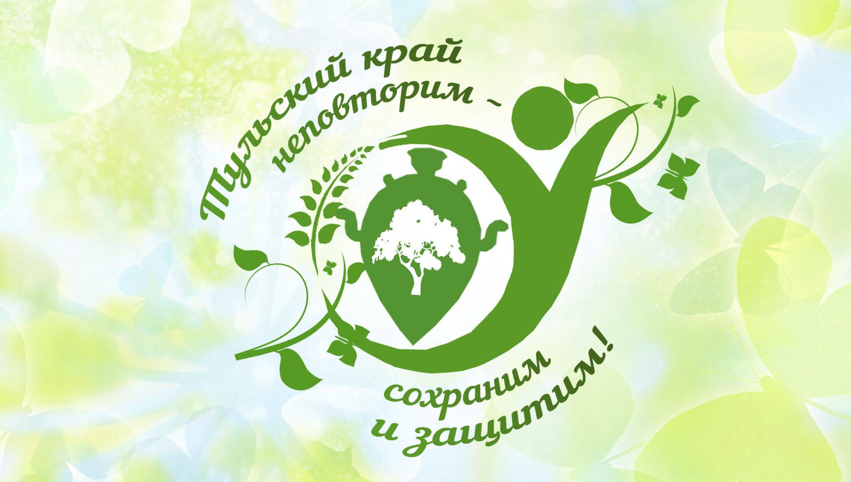 Старт новых конкурсов экологического марафона «Это наша с тобою Земля»
