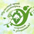 Победители второго конкурса проектов «Экопозитив» экологического марафона «Это наша с тобою Земля»