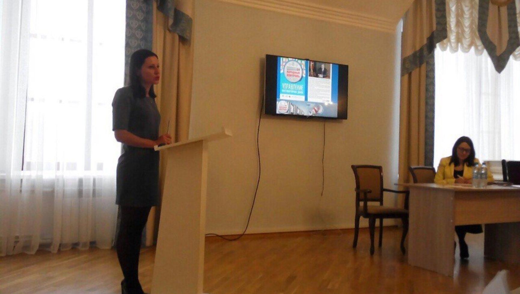Презентация проекта «Народный жилищный контроль»
