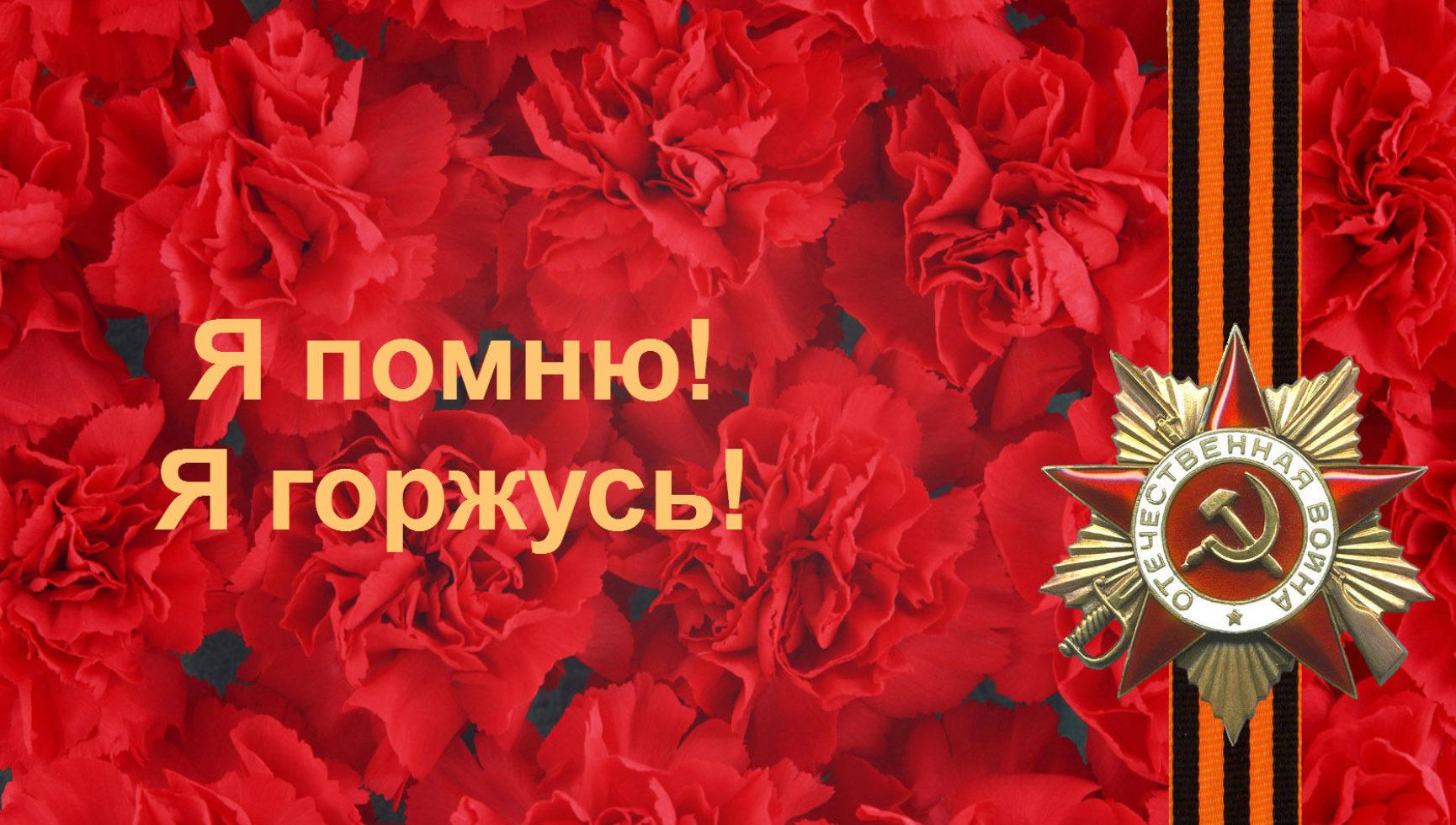 Поздравление с 73-й годовщиной Победы в Великой Отечественной войне