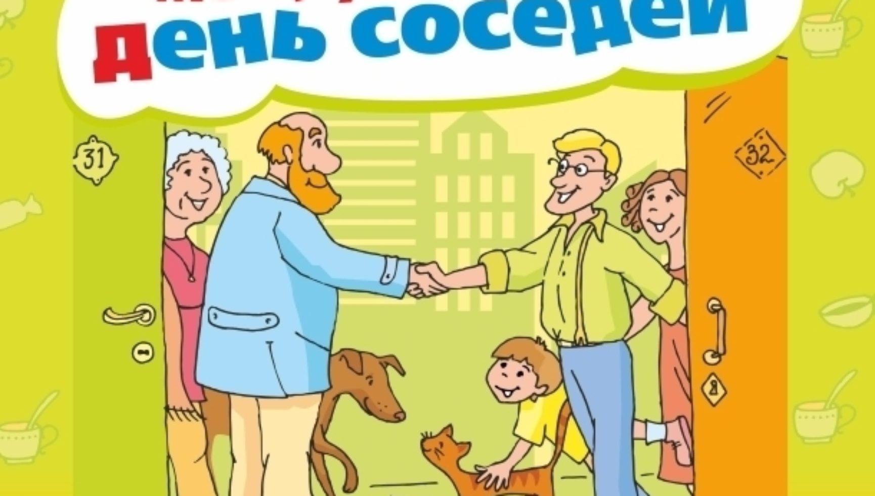 Тульская область ведет активную подготовку к Международному дню соседей