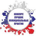Подведены итоги конкурса «Лучшая муниципальная практика Тульской области: из опыта работы ТОС»