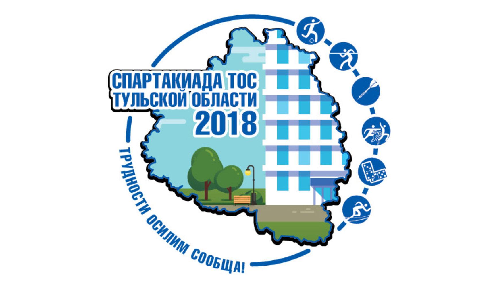 Ежегодная Спартакиада территориального общественного самоуправления Тульской области 2018 года