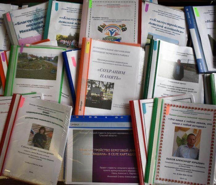 На участие в областном конкурсе «Лучший староста сельского населенного пункта Тульской области» подано 98 заявок