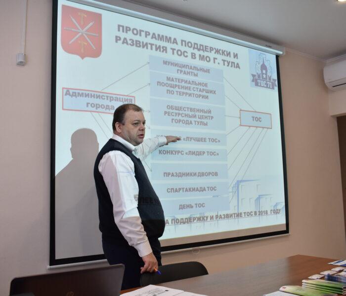 Поддержка и развитие общественных организаций и ТОС г. Тулы