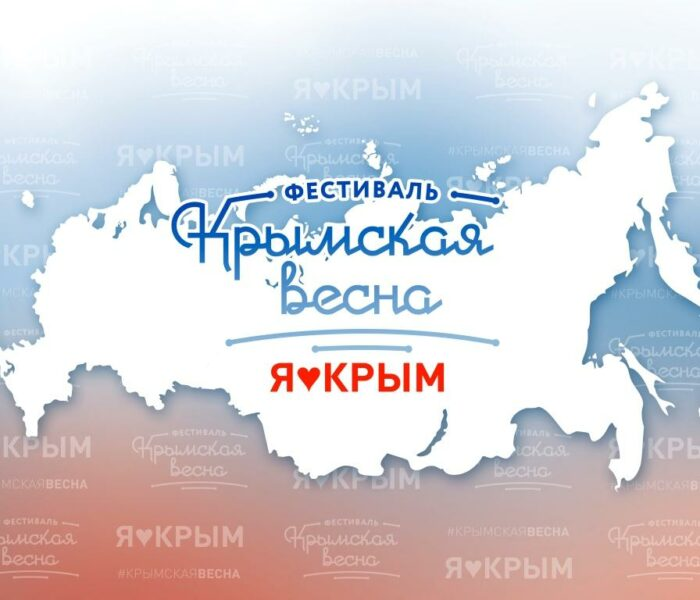 5-летие воссоединения Крыма с Россией отметят в Тульской области