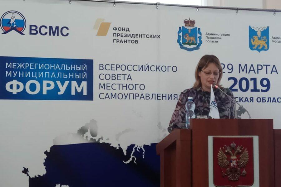 29 марта в городе Пскове прошел Межрегиональный муниципальный Форум Всероссийского Совета местного самоуправления
