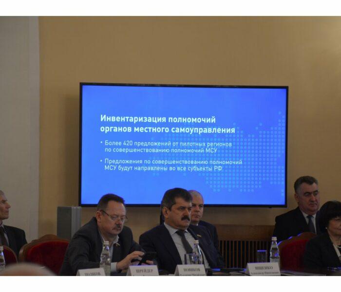Заседание Президиума и Общее собрание Общероссийского конгресса муниципальных образований