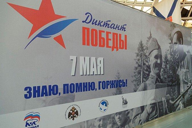 АКЦИЯ «ДИКТАНТ ПОБЕДЫ» ШАГАЕТ ПО РОССИИ