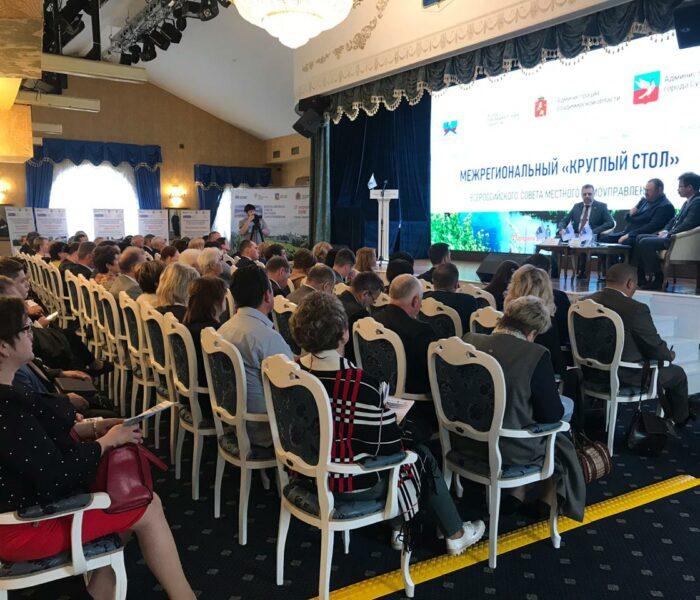 27 апреля в городе Суздале состоялся Межрегиональный «круглый стол» Всероссийского Совета местного самоуправления