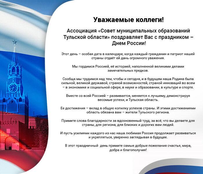 Ассоциация «Совет муниципальных образований Тульской области» поздравляет Вас с праздником – Днем России!