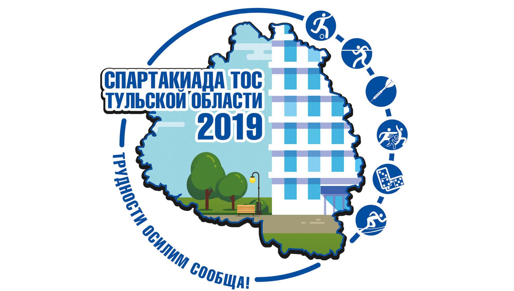 Ежегодная Спартакиада территориального общественного самоуправления Тульской области 2019 года