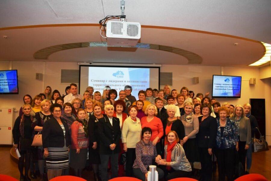 Семинар для лидеров и активистов ТОС Тульской области (26.09.2019 г.)