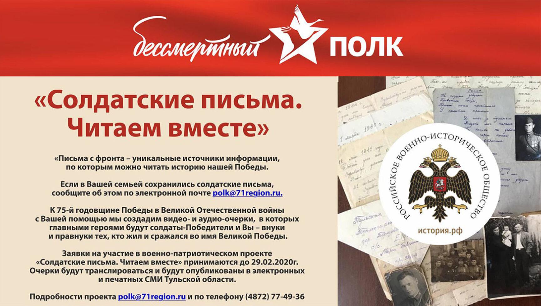 Приглашаем жителей Тульской области принять участие в военно-патриотическом проекте «Солдатские письма. Читаем вместе»