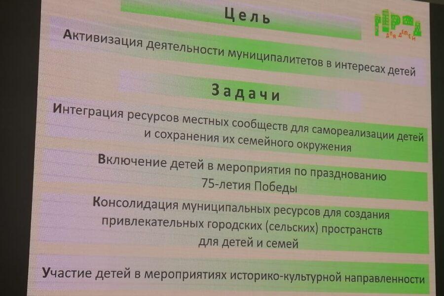 Совместное заседание Ассоциации малых и средних городов России и Палаты муниципальных районов ОКМО