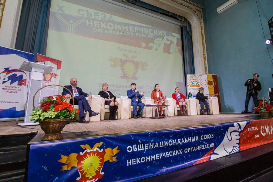 Подведены итоги X Юбилейного Съезда некоммерческих организаций России