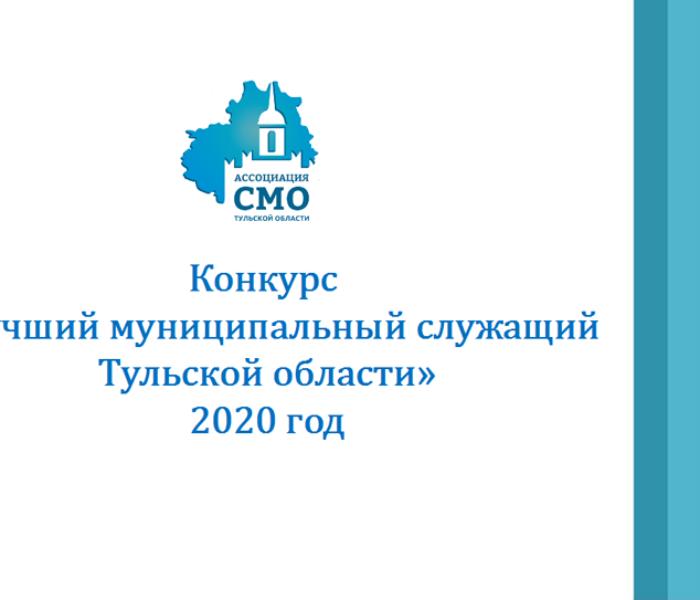 II этап конкурса «Лучший муниципальный служащий Тульской области»