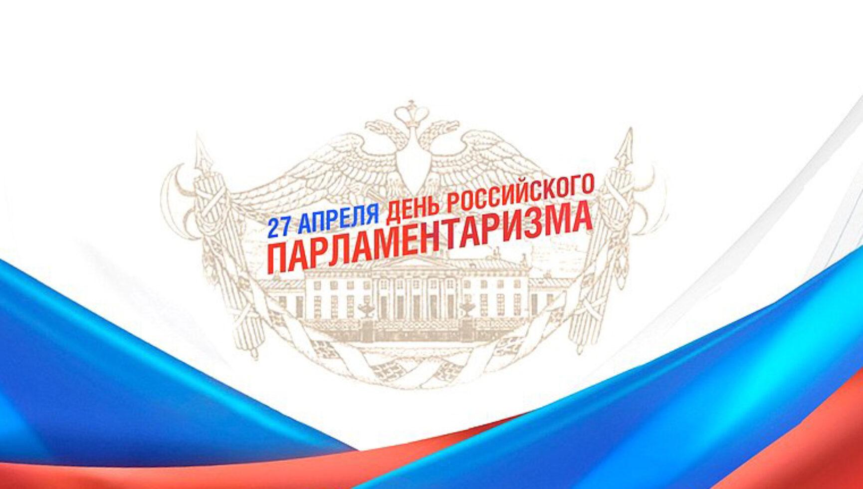 В День российского парламентаризма В.Б. Кидяев обратился с самыми теплыми пожеланиями ко всем представителям законотворческого процесса