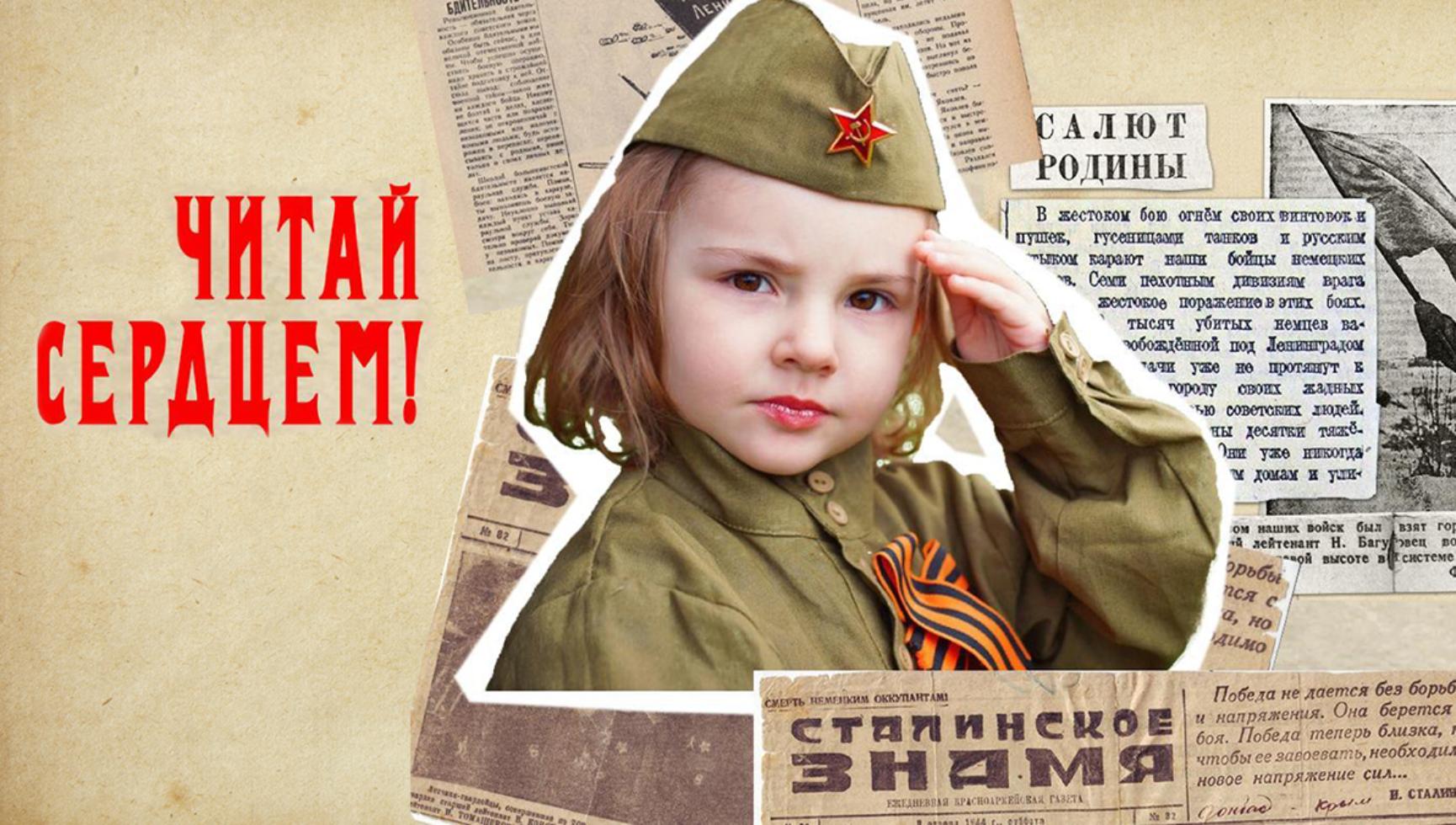 Приглашаем самых юных туляков к участию в онлайн-акции чтецов #ЧитайСердцем