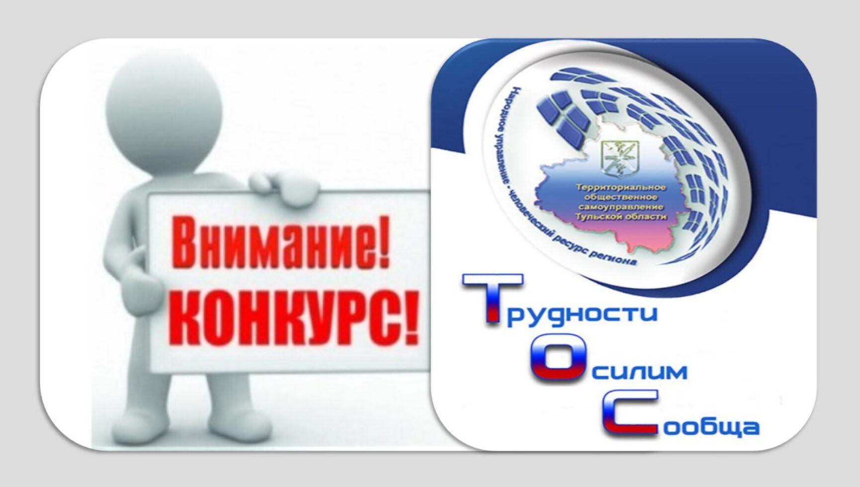 Объявляем о начале конкурса «Лучший проект территориального общественного самоуправления Тульской области»
