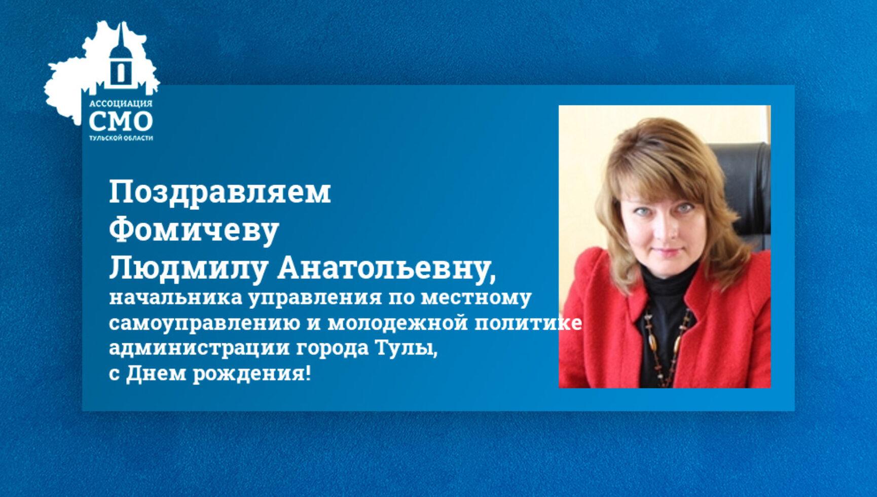 Поздравляем Фомичеву Людмилу Анатольевну, начальника управления по местному самоуправлению и молодежной политике администрации города Тулы, с Днем рождения!