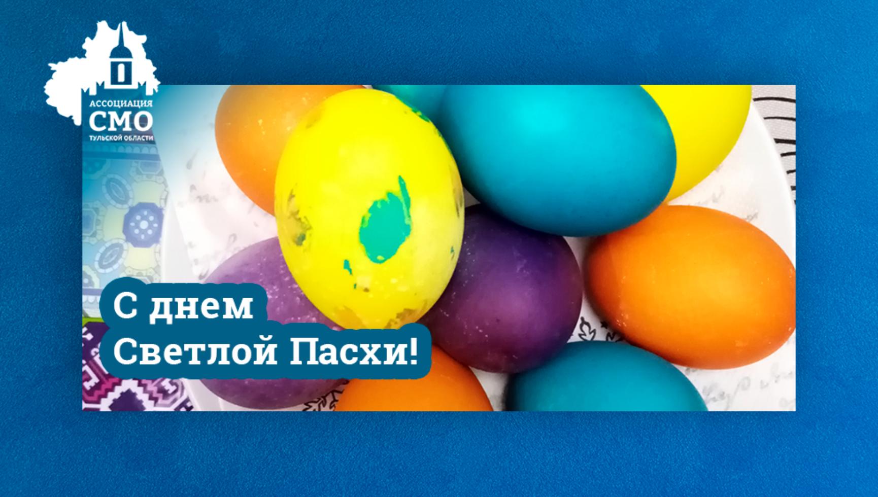 Друзья! Поздравляем вас со светлым праздником Пасхи!